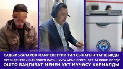 САДЫР ЖАПАРОВ МАМЛЕКЕТТИК ТИЛ СЫНАГЫН ТАПШЫРДЫ